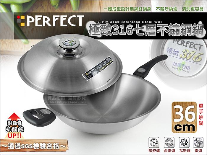 快樂屋? 贈多樣好禮◆台灣製 PERFECT 極緻316七層鍋 36cm 炒鍋 醫療級316不鏽鋼 無鉚釘 公司貨附保證書
