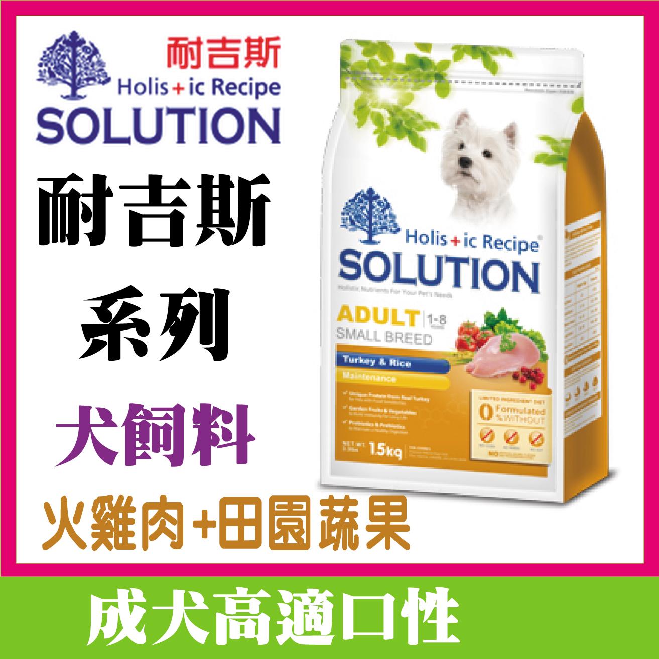 【耐吉斯SOLUTION】成犬高適口性配方(火雞肉+田園蔬果)狗飼料-1.5kg