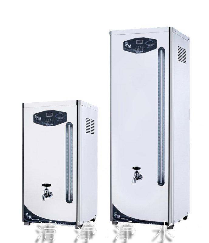[大墩生活館]豪星牌 HS-20GB(80公升)/營業用開水機/飲水機只賣16800元