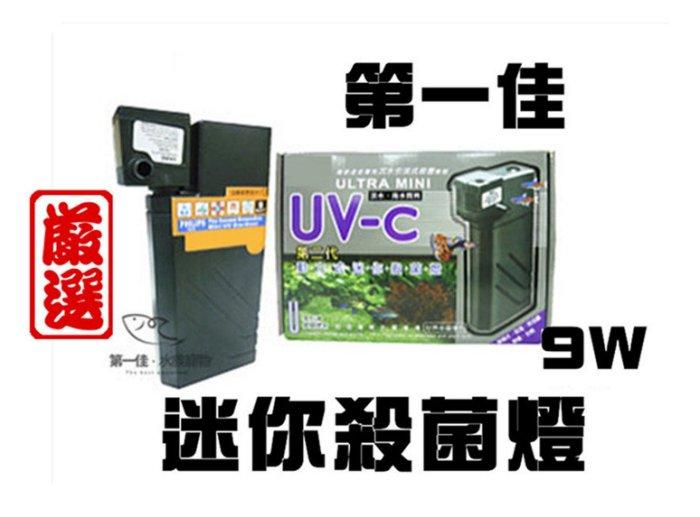 [第一佳水族寵物] 第一佳水族寵物嚴選商品[9W] 第二代動力式迷你殺菌燈 UV-C 免運