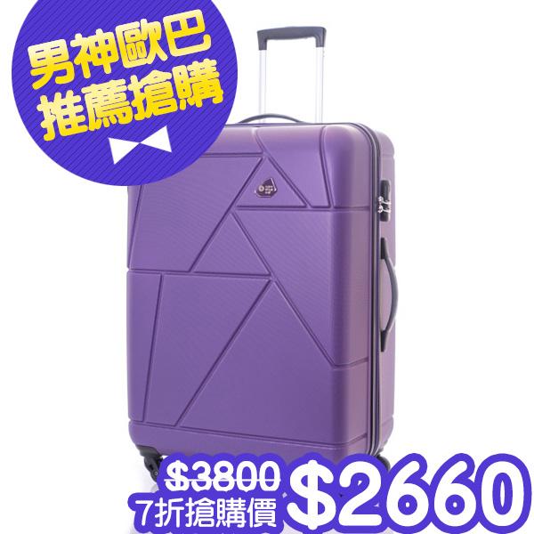 *優惠促銷*(預)卡米龍57Q四輪拉桿箱-28吋紫《康是美》