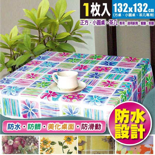 巧易收防水桌布、桌巾(正方/小圓桌/茶几專用) / BJ7412
