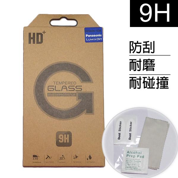 國際牌Panasonic DMC-CM1 0.33mm-9H玻璃螢幕保護貼(附擦拭布)◆獨家開發商品