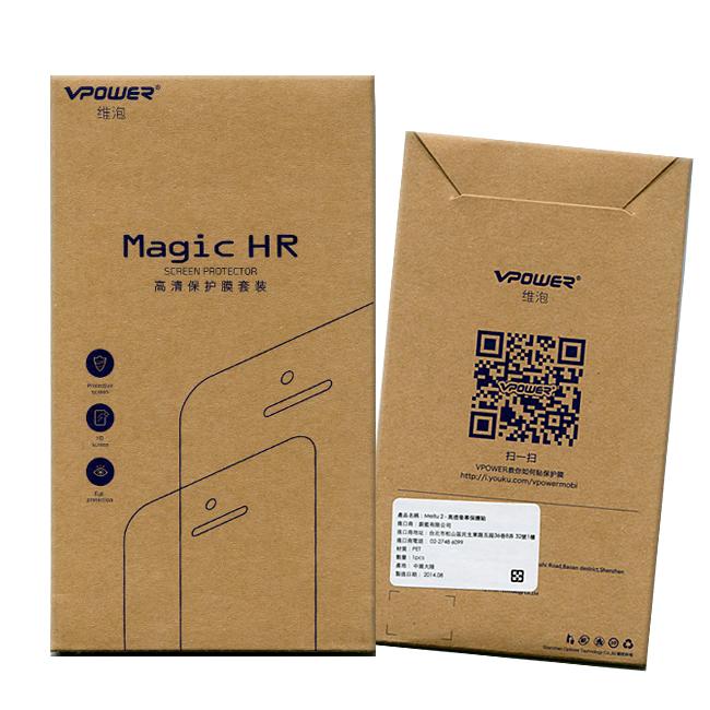 美圖秀秀2智慧型手機(MK260) --手機螢幕保護貼(內附2張)
