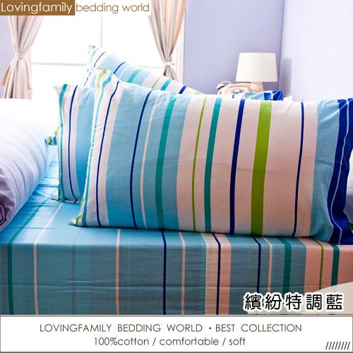 床包兩用被套組/雙人- 100%純棉【繽紛特調-藍】含兩件枕套冬夏鋪棉兩用被四件式,台灣製,戀家小舖C01-AAC215(預購中-12月底陸續出貨)