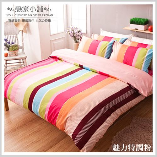 床包兩用被套組/雙人-100%精梳棉【魅力特調-粉】含兩件枕套冬夏鋪棉兩用被四件式,台灣製,戀家小舖S05-AAS215