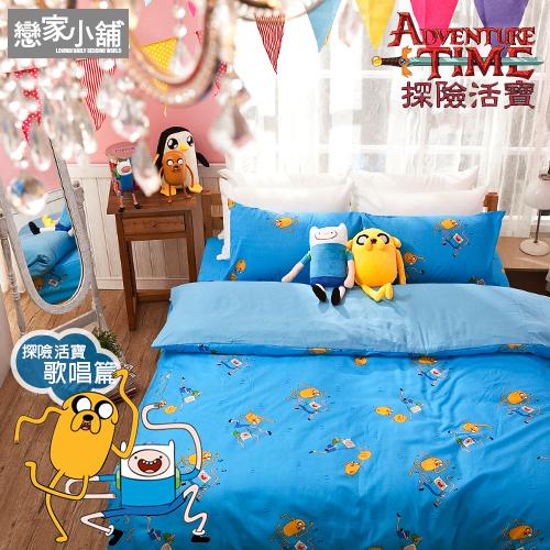 床包被套組 / 單人【探險活寶 歌唱篇】磨毛多工法處理,戀家小舖台灣製M02-ABF112