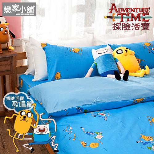 床包被套組 / 雙人【探險活寶-歌唱篇】磨毛多工法處理,戀家小舖台灣製M02-ABF212