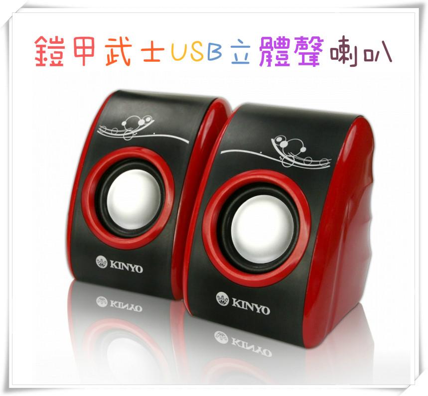 ?含發票?【KINYO-鎧甲武士USB立體聲喇叭】?音響/喇叭/電腦/筆電/平板/音樂/影片/影音/電影?
