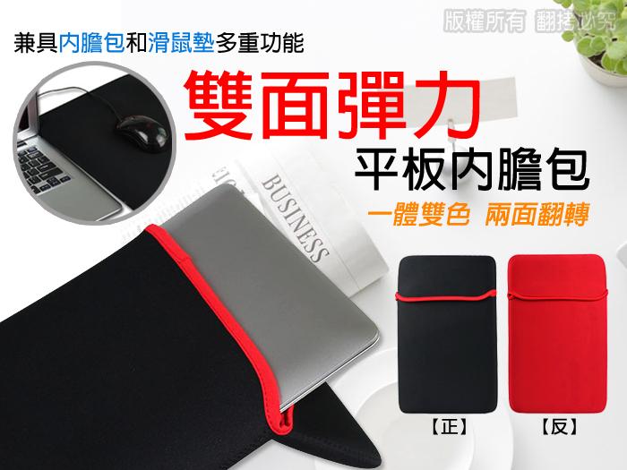 內膽包 防潑水 潛水布料 防震包 保護套 平板內膽包 滑鼠墊/Samsung Galaxy Tab S2 8.0 LTE/4 7.0 LTE/S 8.4 LTE/A 8.0 LTE/S2 9.7 LT..