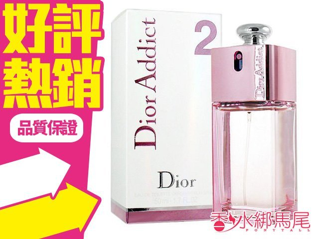 Christian Dior CD Addict 2 迪奧 癮誘甜心 女性淡香水 香水空瓶分裝 5ML?香水綁馬尾?