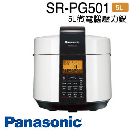 預購搶先價 / Panasonic 國際牌 SR-PG501 5L 微電腦 壓力鍋 ※贈仿搪瓷杯3入