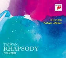 SONY 法比安‧穆勒/台灣狂想曲(Fabian Muller/Taiwan Rhapsody)【1CD】