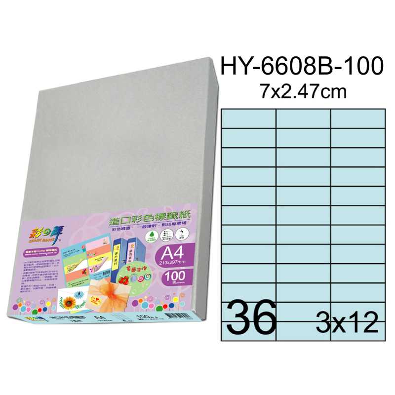 彩之舞 HY-6608B-100、HY-6608G-100、HY-6608H-100、HY-6608P-100、HY-6608Y-100 進口彩色標籤紙 ‧3X12直角(7X2.47cm)-100張入..