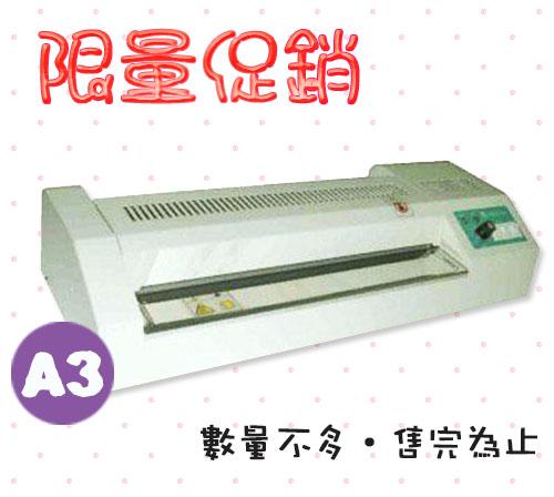 【熱門採購款】萬事捷 1624 MBS -320 A3 鐵殼護貝機 / 台