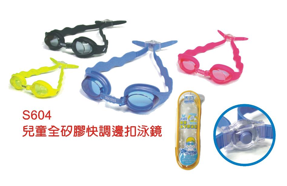 成功 SUCCESS S604 兒童全矽膠泳鏡 / 支