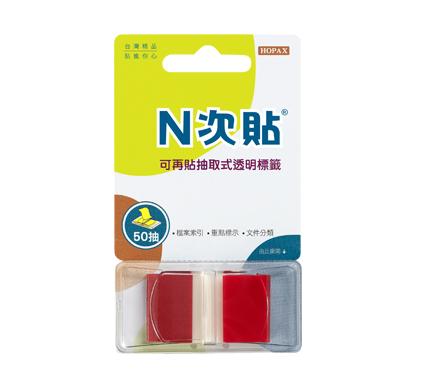 N次貼-66021-抽取式透明標籤 50張/條 紅