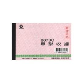 加新2073C單據收據(免收統一發票單)(20本/包)