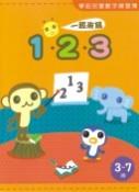 加新 8ZA0010 Zoo 學前兒童(數字)練習簿(6本/包)