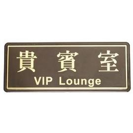 W.I.P  1804  貴賓室標示牌 / 個