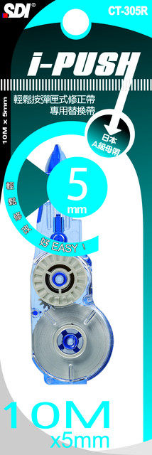 【SDI】手牌  CT-305R  iPUSH彈匣式專用替換內帶(5mm X 10M)