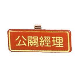 【新潮指示標語系列】胸牌-公關經理AT-69/個