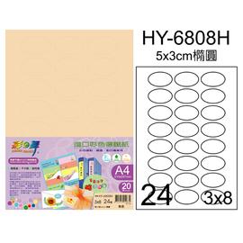 彩之舞 HY-6808H 進口彩色標籤紙‧桃色-3X8橢圓(5X3cm)-20張入 / 包