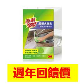 3M  HW-1 百利超吸水抹布-1條入 / 包