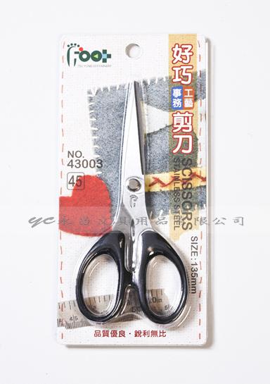 【足勇】 43003 好巧工藝事務剪刀 / 個