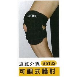成功 遠紅外線 S5132 可調式護具 護肘 / 只