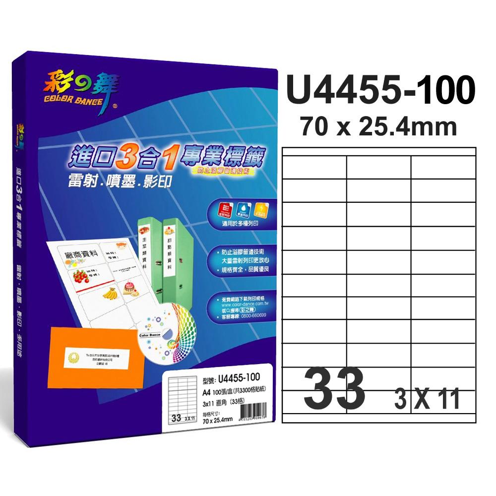 彩之舞 U4455-100 進口3合1專業標籤 3x11直角 33格無邊-100張入 / 盒