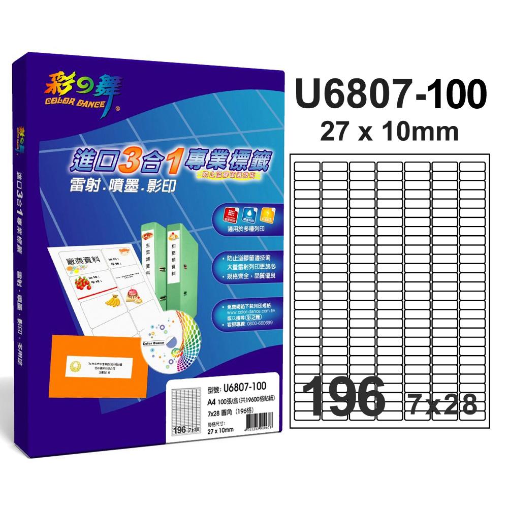 彩之舞 U6807-100 進口3合1專業標籤 7x28圓角 196格留邊-100張入 / 盒