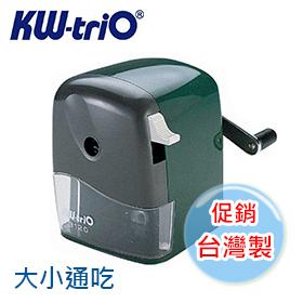 促銷 台灣製 【堡勝】 KW-312A 多功能削筆機 / 台
