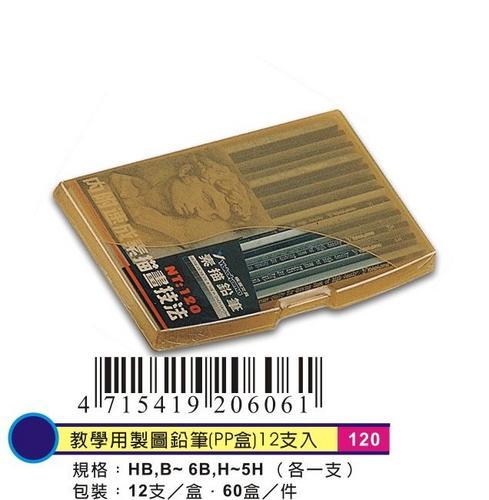 【橫濱yokohama】米羅製圖(素描)鉛筆教學用製圖鉛筆(PP盒)12支入(盒裝)