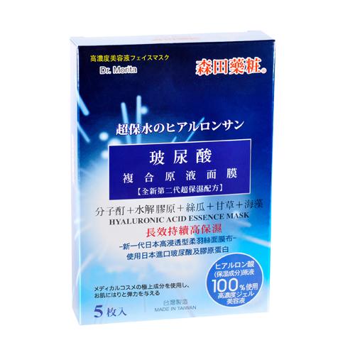森田藥粧玻尿酸複合原液面膜[5入]