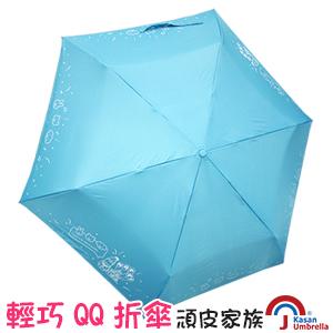 [Kasan] 輕巧QQ折傘(頑皮家族)-水藍