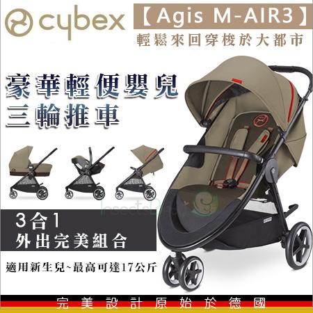 ?蟲寶寶?【德國Cybex】Agis M-Air 3 豪華輕便嬰兒三輪推車(咖啡)/輕鬆單手調整背靠傾斜段位