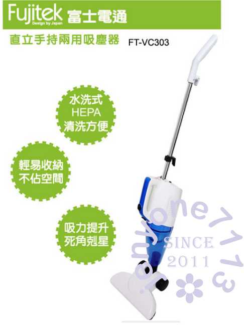 現貨綠色【Fujitek 富士電通】(有線式)手持直立旋風吸塵器FT-VC303
