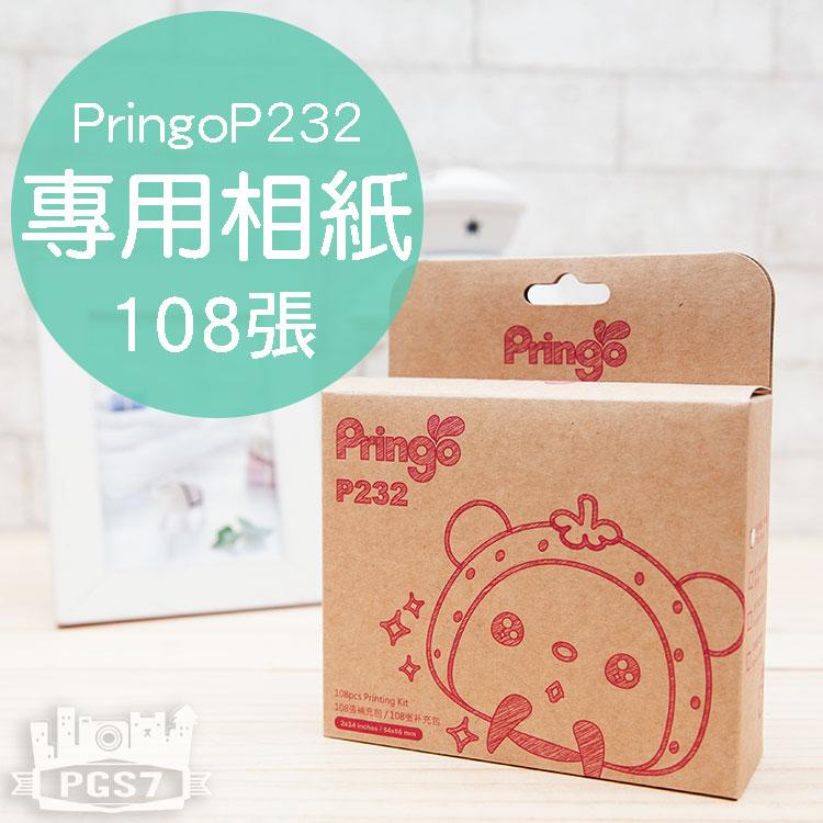 PGS7 - Pringo P232 底片 隨身相片列印機 專用相紙108張+3捲色帶 36張底片搭配一捲色帶