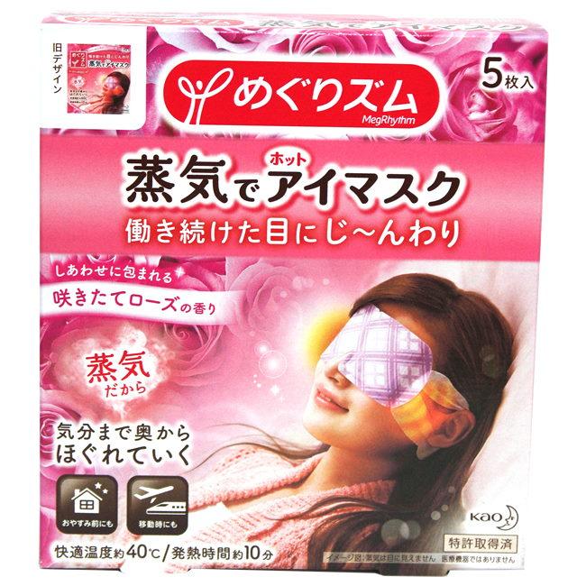 Kao 花王 Megrhythm 美舒律 5枚溫感蒸氣眼罩-玫瑰香味