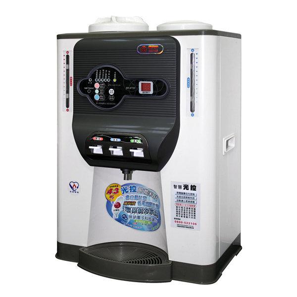 晶工 光控科技冰溫熱開飲機 JD-6725 / JD6725 **免運費**