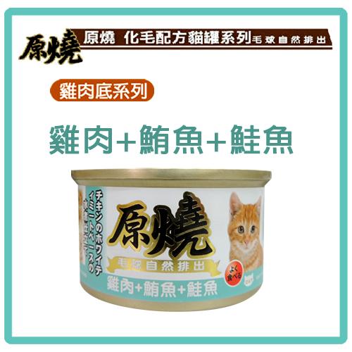 【力奇】原燒貓罐-雞肉底系列(雞肉+鮪魚+鮭魚)80g -23元/罐 >可超取(C182F02)