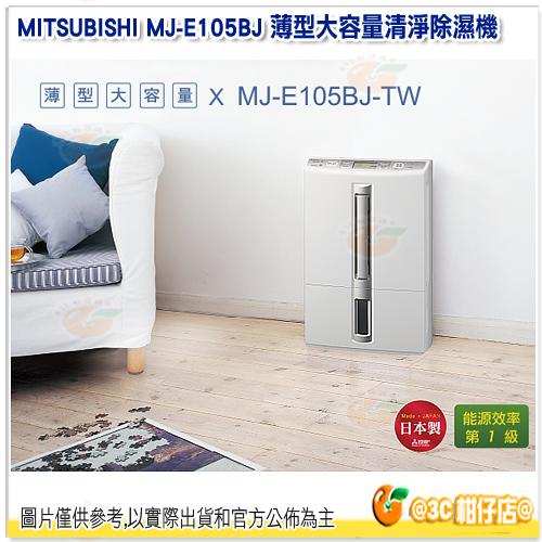 三菱 MITSUBISHI MJ-E105BJ 清淨除濕機 10.5L 乾衣 抗菌 節能 空氣清淨 日本製 三年保