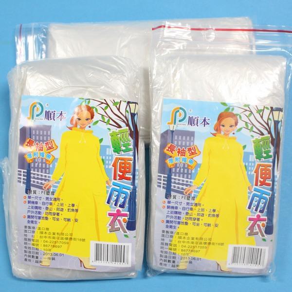 成人 透明雨衣 一般成人 透明輕便雨衣(長袖型)/一個入{促20}