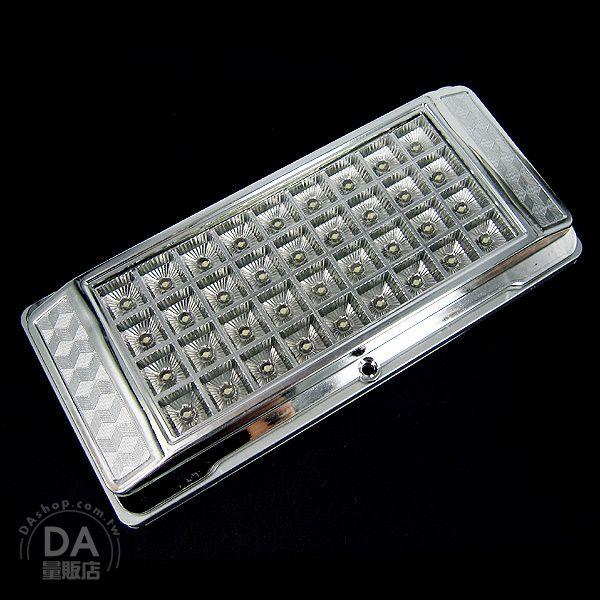 《DA量販店》超亮 36顆 LED 室內燈 閱讀燈 車門燈 汽車 精品 DIY 白光 (21-343)