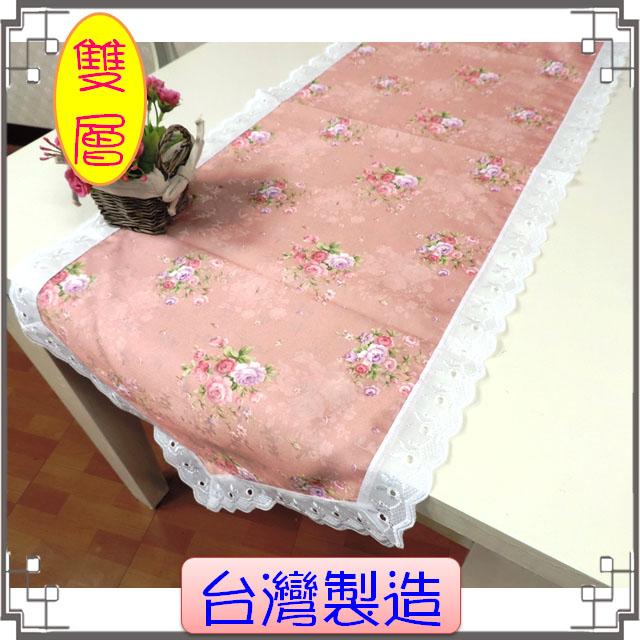台灣製造雙層桌旗巾35寬《晨露》鄉村風緹花桌布 桌巾 床尾巾 三角桌巾◤彩虹森林◥