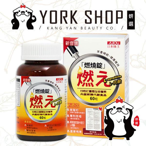 【姍伶】日本味王 二代燃燒錠 (60粒) x 1瓶