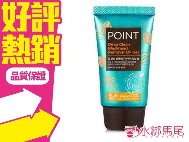 韓國 POINT 辣木子粉刺溶解凝膠 60ml 熱敷過後效果更好唷?香水綁馬尾?