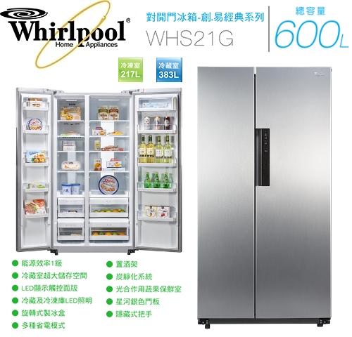 【佳麗寶】-(whirlpool 惠而浦) 600L 對開電冰箱【WHS21G】