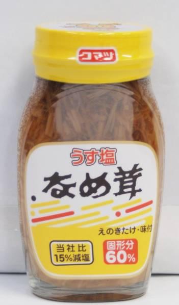 有樂町進口食品 買一送一 日本進口 小松 ??茸 金茸罐 鹽味 J20 4901487200203